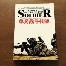 单兵战斗技能(修订版)含光盘 李天云著 云南科技出版社 正版