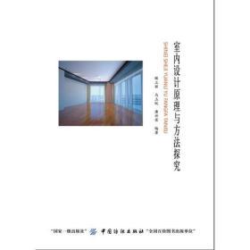 室内设计原理与方法探究