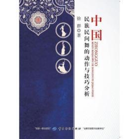 中国民族民间舞的动作与技巧分析