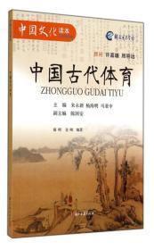 中国文化读本小学精华编--中国古代体育