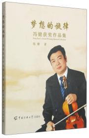 梦想的旋律:冯健获奖作品集