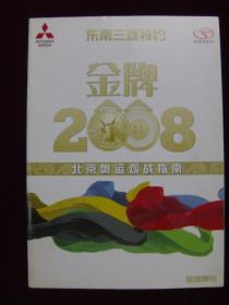 金牌2008北京奥运观战指南