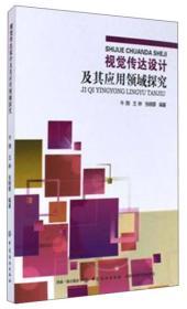 送书签zi-9787518035861-视觉传达设计及其应用领域探究