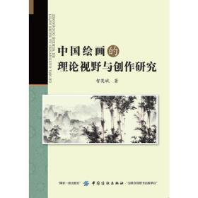 送书签zi-9787518040810-中国绘画的理论视野与创作研究