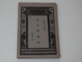 国学小丛书∶【文字学概说】一册!邵祖平著!民国22年商务印书馆初版!