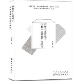 送书签zi-9787518035069-消费主义语境下当代中国设计生态研究