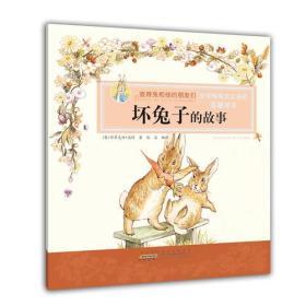 彼得兔和他的朋友们·坏兔子的故事