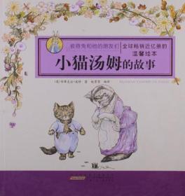 彼得兔和他的朋友们·小猫汤姆的故事