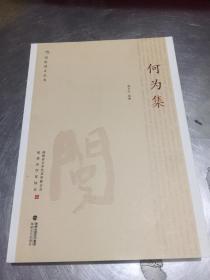 何为集/闽派诗文丛书