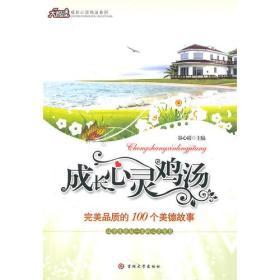 成长心灵鸡汤系列丛书:完美品质的100个美德故事