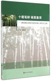 十载笔耕 硕果集萃---南京晓庄学院外国语学院十周年论文集