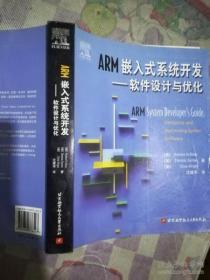 ARM嵌入式系统开发软件设计与优化    2