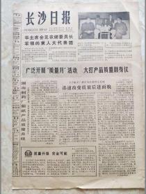 原版报纸:长沙日报1978年9月7日 华主席会见农谢委员长