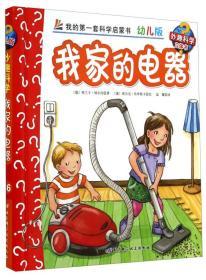 妙趣科学立体翻翻书(幼儿版)36:我家的电器
