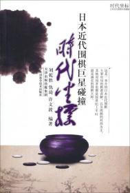 新书--时代坐标:日本近代围棋巨星碰撞9787530890660(181933)