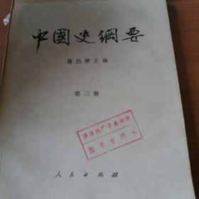 中国史纲要 第三册