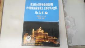 第五届全国肝脏疾病临床暨中华肝脏疾病杂志成立十周年学术会议论文汇编