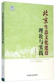 北京生态文化建设理论与实践