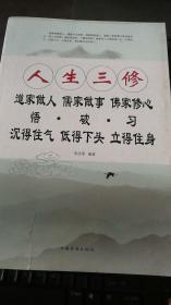人生三修:道家做人·儒家做事·佛家修心(超值白金版)