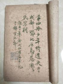 崔之雄题跋藏书《钦定史记》六册