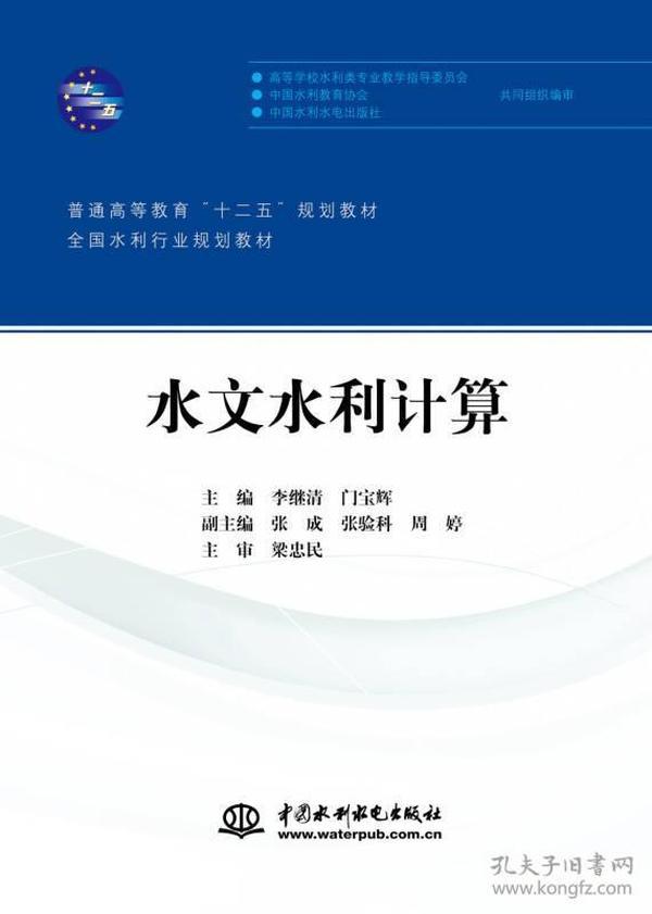 """水文水利计算/普通高等教育""""十二五""""规划教材·全国水利行业规划教材"""
