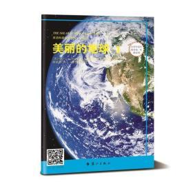 美丽的地球19787540772734(HZ精品书)
