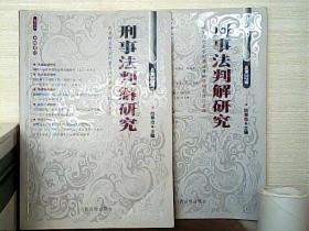 刑事法判解研究(2013年第3辑 2014年第1辑  两册合售)作者签赠本