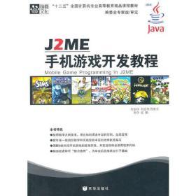 J2ME手机游戏开发教程