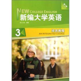 新编大学英语3:综合教程(第3版)