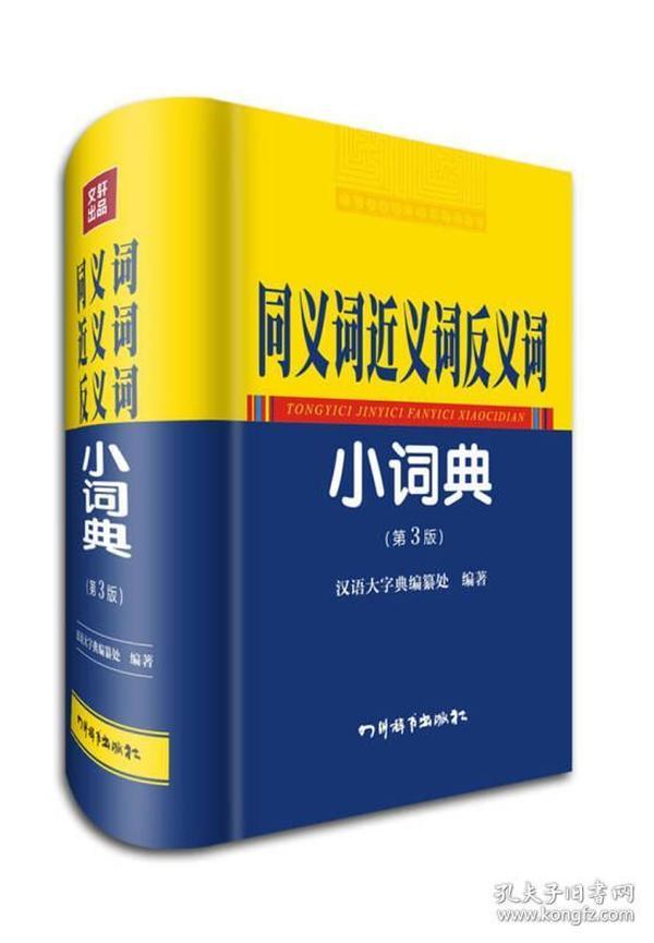 同义词近义词反义词小词典(第3版)