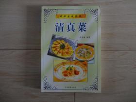 中华名菜荟萃:清真菜(书内数页有硬折)
