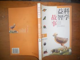 科学益智故事:中国少儿科普50年精品文库