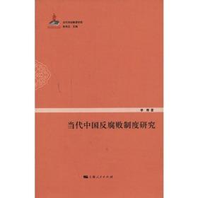 上海人民出版社 当代中国败制度研究 李辉 9787208114173