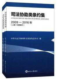 司法协助类条约集(2009-2016年 套装上下册)