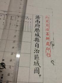 济南府历城县自治区域图 甲乙2张【该地最早的按比例尺绘制的地图】包邮
