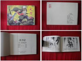 《大刀记》5,50开陈水远绘,人美2010出版10品,4953号,连环画
