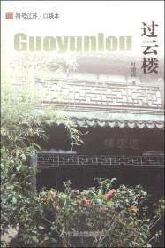 符号江苏·口袋本:过云楼