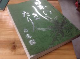 日本的礼仪习俗文书,线装