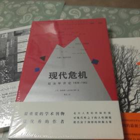 现代危机:政治学评论 1939—1962