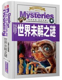 中国少儿必读金典(全优新版):世界未解之谜