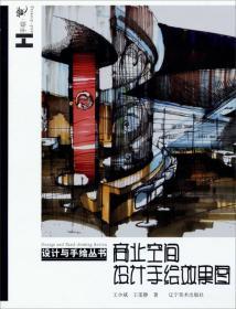 设计与手绘丛书:商业空间设计手绘效果图