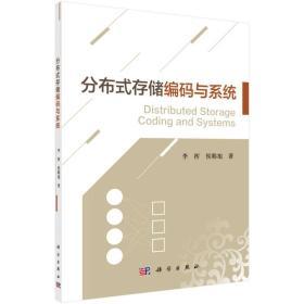 分布式存储编码与系统9787030494894 李挥 科学出版社