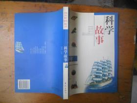 科学故事:中国少儿科普50年精品文库