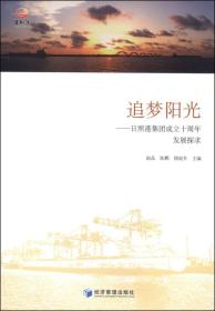 追梦阳光---日照港集团成立十周年 发展探究