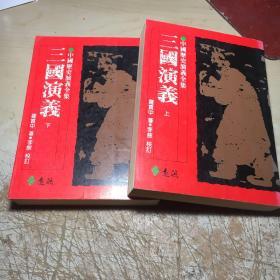 中国历史演义全集:三国演义(上下)