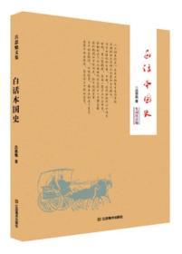 白话本国史(生词注音版)