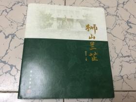 狮山兰芷(华中农业大学校园珍稀植物志)