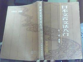 日本文言文法入门