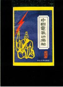 《中国电气功揭秘》(32开平装 136页)九品