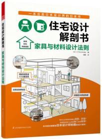 住宅设计解剖书:家具与材料设计法则